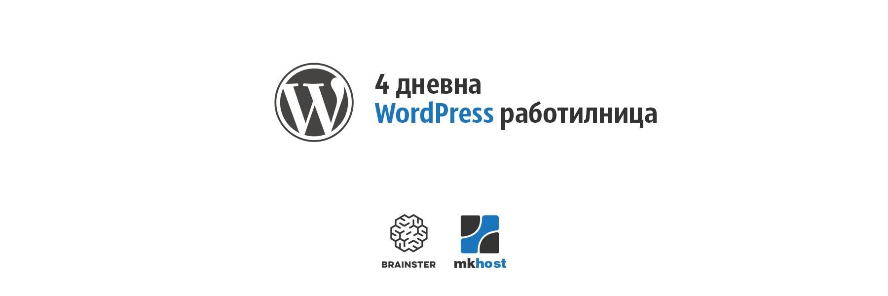 WordPress Работилница