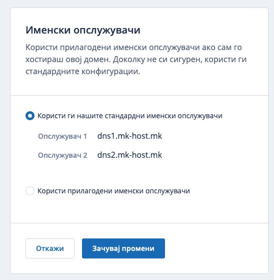 МКхост ДНС сервери